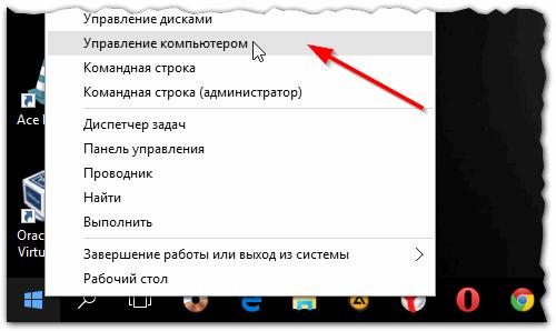 2015-08-16-08_28_03-Upravlenie-kompyuterom